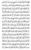 Juz-16, halaman-302