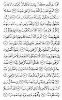 Juz\x27-16, Page-311