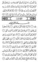 Juz-16, halaman-312