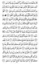 Juz-16, halaman-315