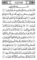 Juz-17, halaman-322