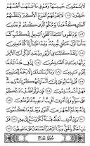 Juz-17, halaman-331