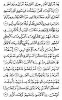 Juz-17, halaman-335