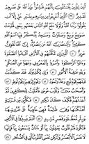 Juz-17, halaman-337