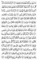 Juz\x27-18, Page-345