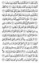 Juz-18, Página-346