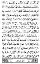 Juz\x27-18, Page-349