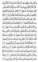 Juz\x27-18, Page-351
