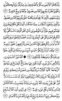 Juz\x27-18, Page-354