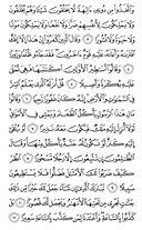 Juz\x27-18, Page-360