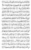 Juz-19, halaman-363