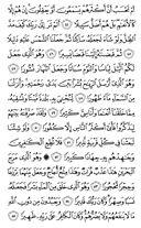 Juz-19, halaman-364
