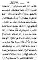 Juz-19, halaman-377