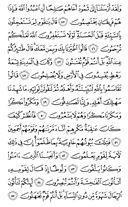 Juz-19, halaman-381