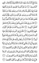 Juz-20, halaman-387