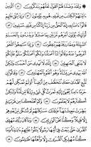 Juz-20, halaman-392