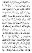 Juz\x27-20, Page-395