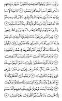 Juz-20, halaman-397