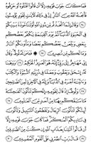 Juz\x27-20, Page-399