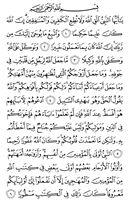 Juz-21, halaman-418
