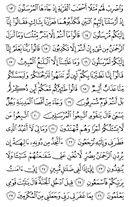 Juz\x27-22, Seite-441