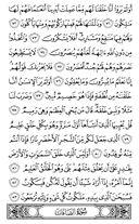 Cüz-23, Sayfa-445
