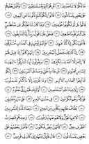 Cüz-23, Sayfa-447
