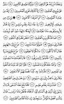 Cüz-23, Sayfa-449