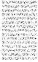 Cüz-23, Sayfa-451