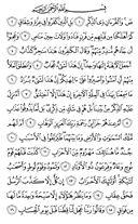 Cüz-23, Sayfa-453