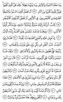 Cüz-23, Sayfa-455