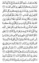 Juz\x27-24, Seite-470