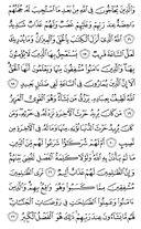 Juz-25, halaman-485