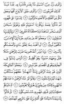 Juz\x27-25, Seite-490