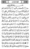 Juz-25, halaman-496