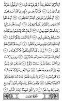 Juz\x27-27, Seite-525
