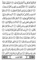Juz-27, halaman-525