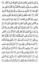 Juz-27, halaman-527