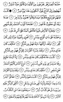 Juz-27, halaman-529