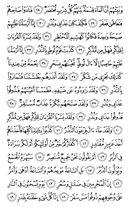 Juz-27, halaman-530