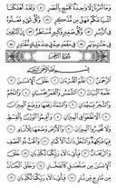 Juz-27, halaman-531