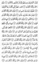 Juz-27, halaman-533