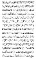 Juz-27, halaman-536