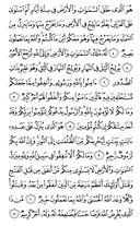 Juz\x27-27, Seite-538