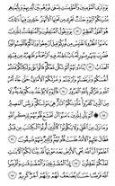Juz-27, halaman-539