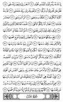 Juz\x27-30, Page-584